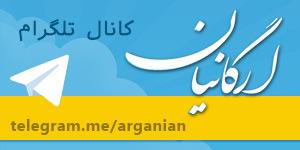 کانال تلگرام ارگانیان