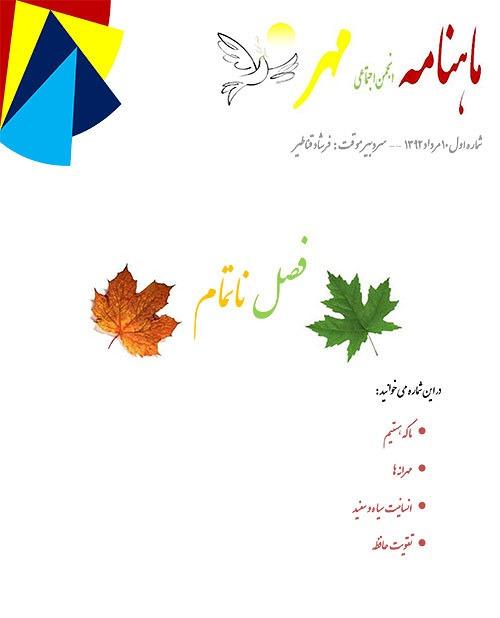 نشریه انجمن مهر - شماره یک