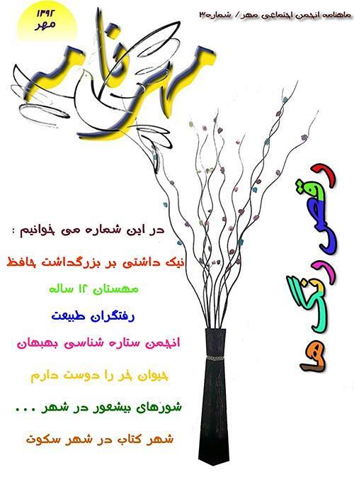 نشریه انجمن مهر – شماره سه