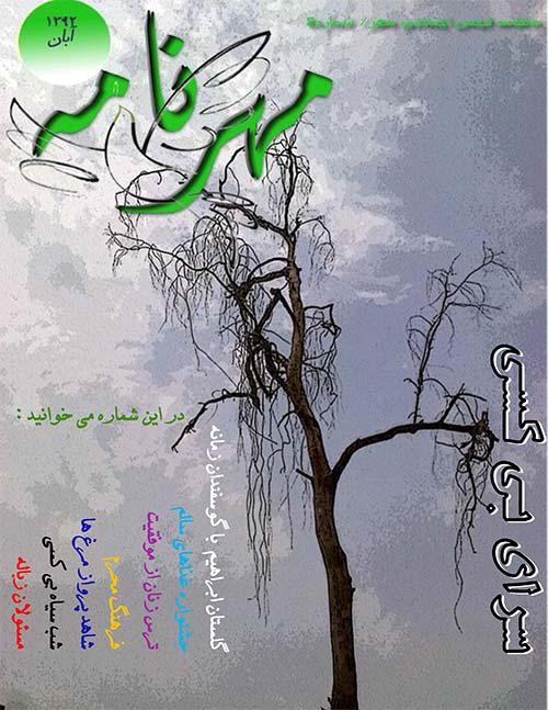 نشریه انجمن مهر – شماره چهارم