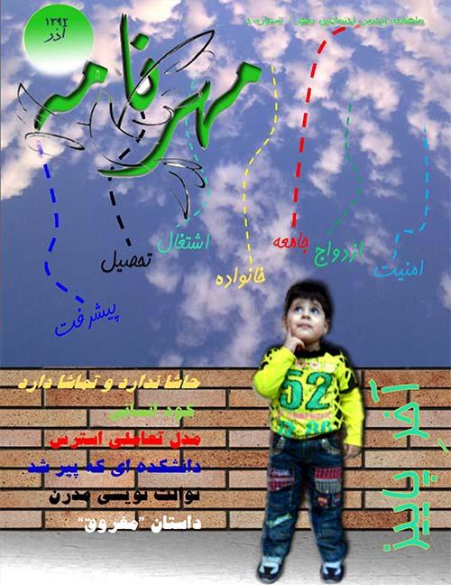 نشریه انجمن مهر – شماره پنچ
