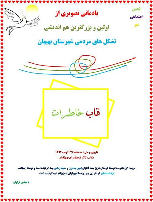 vijhe-name-mehrnameh-no2-1-ویژه نامه مهرنامه