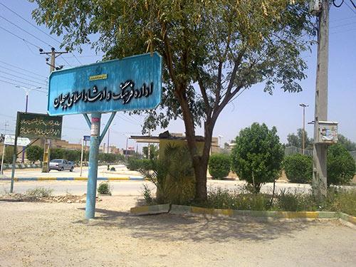 اداره ارشاد اسلامی شهرستان بهبهان