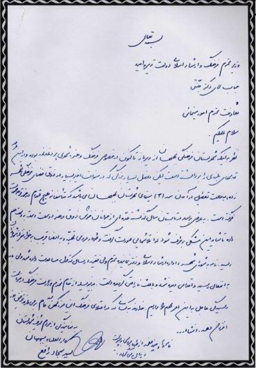نامه نگاشته شده به وزیر ارشاد در رابطه با سینمای بهبهان