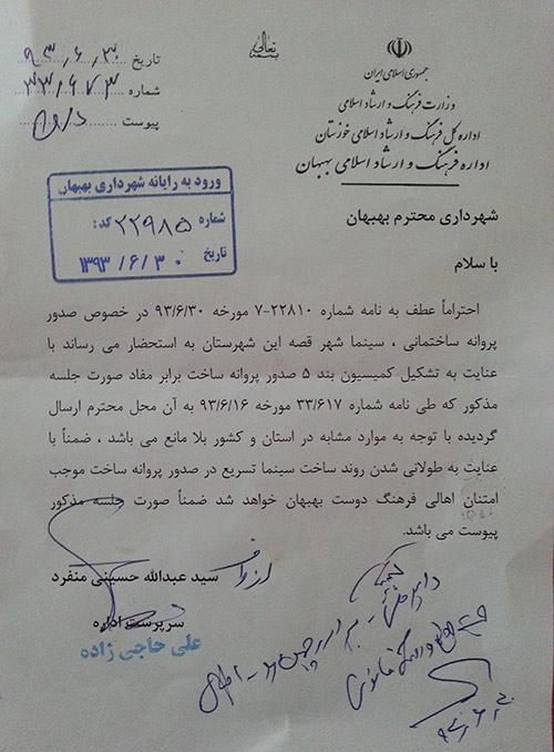 نامه کمیسیون بند ۵ اداره ارشاد اسلامی