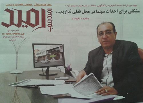 مهندس فرشاد محمدشفیعی ، مالک فعلی سینما