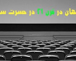 سینمای بهبهان