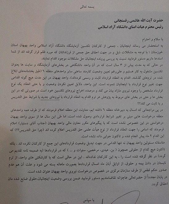 متن نامه ارسالی به آیت الله هاشمی رفسنجانی از طرف تکنسین های دانشگاه آزاد بهبهان