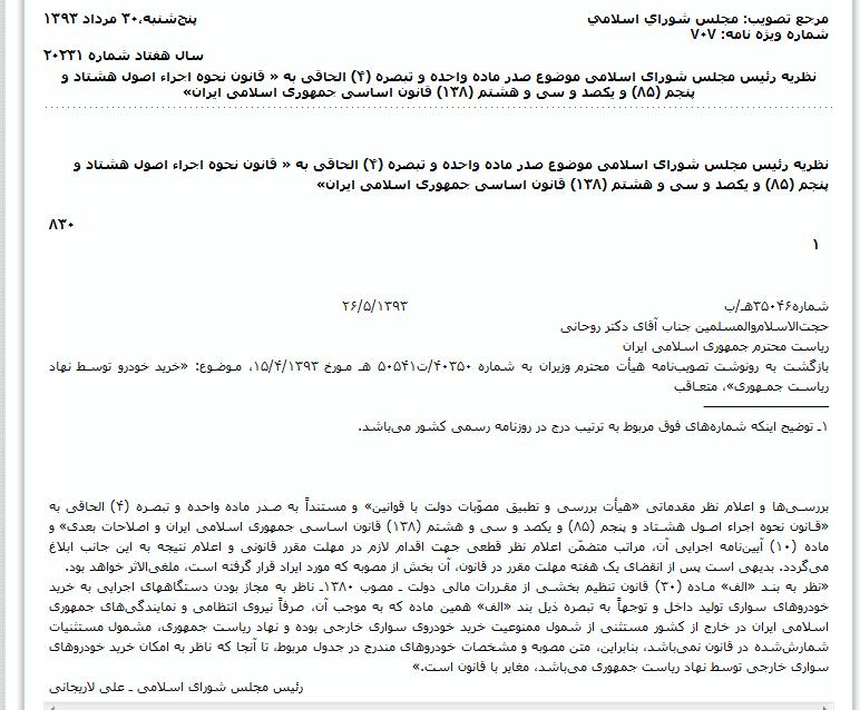 قانون نحوه اجرا اصول ۸۵ و ۱۳۸ قانون اساسی جمهوری اسلامی ایران