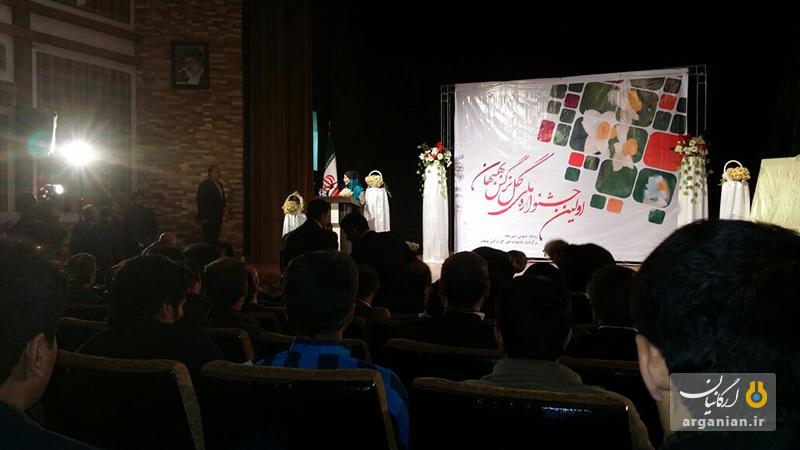 اختتامیه جشنواره ملی گل نرگس بهبهان
