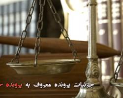 پرونده حاج حسین کاظمی بهبهان