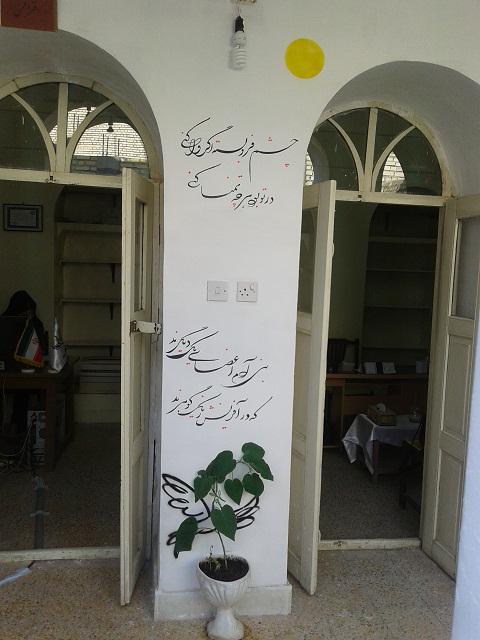 انجمن اجتماعی فصل مهر بهبهان