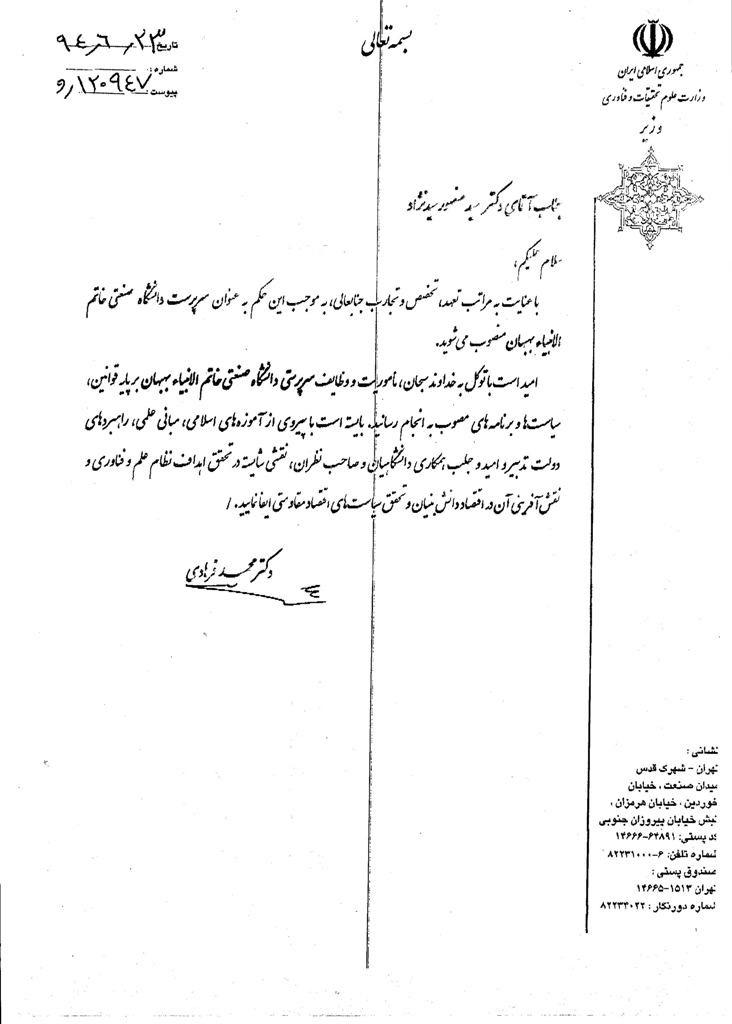 حکم وزیر علوم برای دکتر سیدنژاد