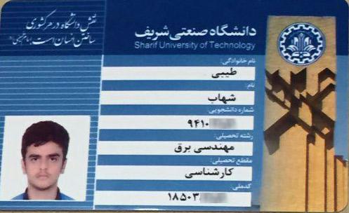 کارت دانشجویی شهاب طیبی