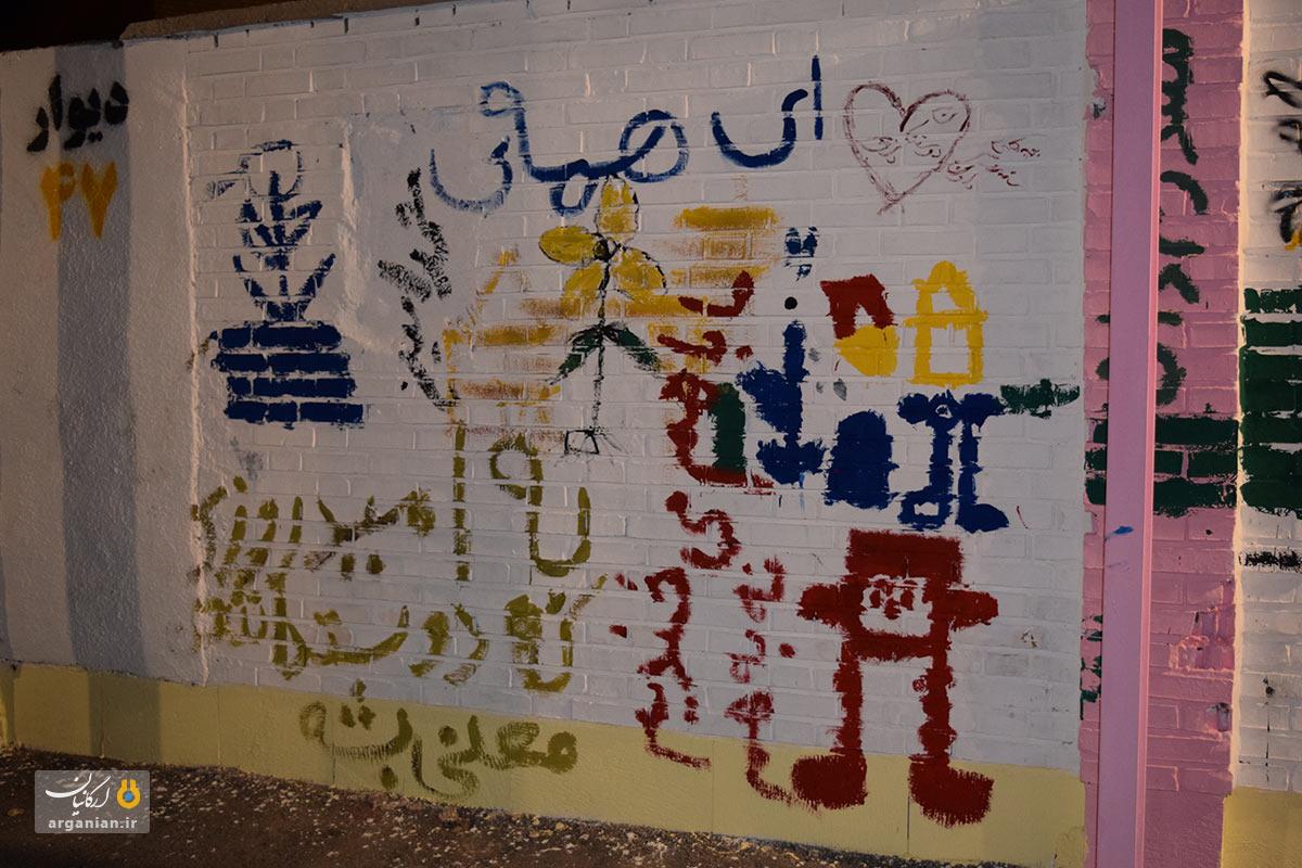 جشن دیوار 47 در بهبهان