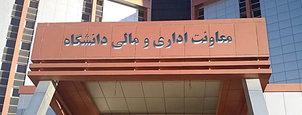 دانشگاه خاتم النبیا(ص) بهبهان