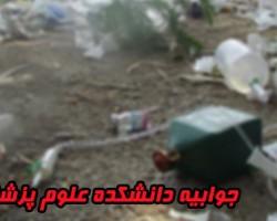 جوابیه دانشکده علوم پزشکی بهبهان به مساله دفع زباله های عفونی